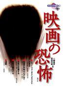 映画の恐怖(ナイトメア叢書)