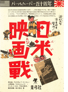 日米映画戦 パールハーバー五十周年