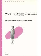 ブルマーの社会史 女子体育へのまなざし(青弓社ライブラリー)