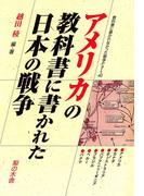 アメリカの教科書に書かれた日本の戦争(教科書に書かれなかった戦争)