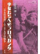 少女たちへのプロパガンダ : 「少女倶楽部」とアジア太平洋戦争(教科書に書かれなかった戦争)