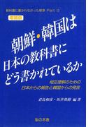 朝鮮・韓国は日本の教科書にどう書かれているか(教科書に書かれなかった戦争)