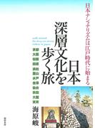 日本深層文化を歩く旅