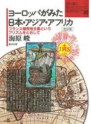ヨーロッパがみた日本・アジア・アフリカ(教科書に書かれなかった戦争)