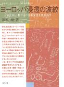ヨーロッパ浸透の波紋 : 安土・桃山期からの日本文化を見なおす(教科書に書かれなかった戦争)