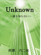 Unknown~誰 も 知 ら な い~