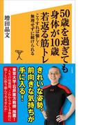 50歳を過ぎても身体が10歳若返る筋トレ(SB新書)
