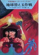 宇宙英雄ローダン・シリーズ 電子書籍版48 地球替え玉作戦(ハヤカワSF・ミステリebookセレクション)