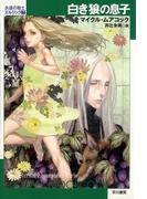 白き狼の息子(ハヤカワSF・ミステリebookセレクション)