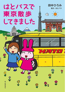 はとバスで東京散歩してきました(中経☆コミックス)