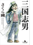 【期間限定40%OFF】三国志男(幻冬舎文庫)