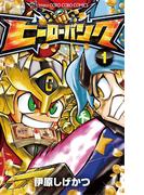 ヒーローバンク 1(てんとう虫コミックス)