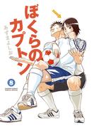 ぼくらのカプトン 8(ゲッサン少年サンデーコミックススペシャル)