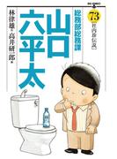 総務部総務課 山口六平太 73(ビッグコミックス)