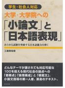 学生・社会人対応 大学・大学院への「小論文」と「日本語表現」