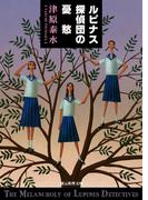 ルピナス探偵団の憂愁(創元推理文庫)