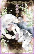 真夜中の蜜約【特別版】(Cross novels)