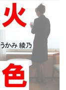 火色(愛COCO!)