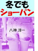 冬でもショーパン(愛COCO!)