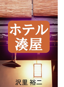 ホテル湊屋(愛COCO!)
