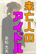 未亡人のアイドル(愛COCO!)