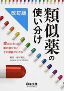 類似薬の使い分け 症状に合った薬の選び方とその根拠がわかる 改訂版