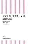 アンチエイジング・バトル 最終決着(朝日新聞出版)