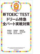 新TOEIC TEST ドリーム特急 全パート実戦対策(朝日新聞出版)