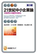 21世紀中小企業論(第3版)(有斐閣アルマ)