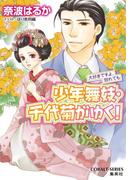 少年舞妓・千代菊がゆく!50 大好きですよ、別れても(コバルト文庫)