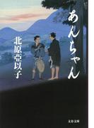 あんちゃん(文春文庫)