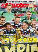 週刊サッカーダイジェスト 2014年7/29号