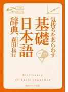 気持ちをあらわす「基礎日本語辞典」(角川ソフィア文庫)