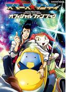 スペース☆ダンディ オフィシャルファンブック(学研MOOK)