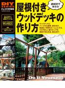 屋根付きウッドデッキの作り方(学研ムック DIYシリーズ)