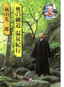 奥の細道温泉紀行(小学館文庫)(小学館文庫)