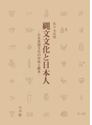 縄文文化と日本人 日本基層文化の形成と継承
