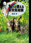 ちょっと使える「お天気知識」(小学館文庫)(小学館文庫)