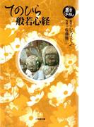 てのひら般若心経(小学館文庫)(小学館文庫)