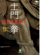 土門拳 古寺を訪ねて 斑鳩から奈良へ(小学館文庫)(小学館文庫)