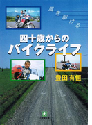 四十歳からのバイクライフ(小学館文庫)(小学館文庫)