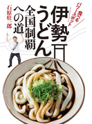 食べるパワースポット 伊勢うどん全国制覇への道(扶桑社BOOKS)