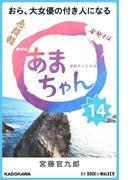 NHK連続テレビ小説 あまちゃん 14 おら、大女優の付き人になる