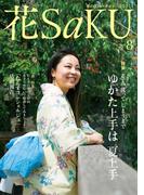 和の生活マガジン 花saku 2014年8月号