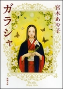 ガラシャ(新潮文庫)(新潮文庫)