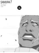 〔小説〕SAMURAI7 第五巻