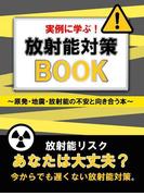 実例に学ぶ! 放射能対策BOOK