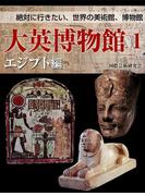 【絶対に行きたい、世界の美術館、博物館】大英博物館1 エジプト編