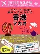 スマホユーザーのための海外トラベルナビ 香港・マカオ