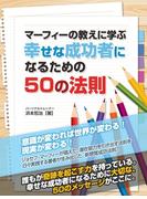 マーフィーの教えに学ぶ 幸せな成功者になるための50の法則